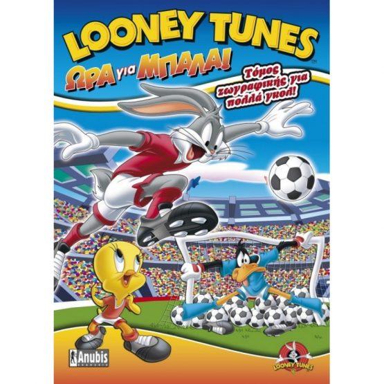 Anubis Looney Tunes Ώρα Για Μπάλα (7700.3003)