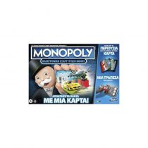Hasbro Monopoly Super Electronic Banking Ηλεκτρονική Εξαργύρωση Bonus -E8978