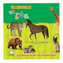Πυραμίδα Παίζω και μαθαίνω – τα ζώα